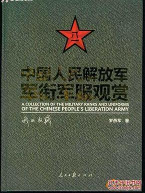中国人民解放军军服军衔观赏 内有558707军衔肩章介绍 全新没有开封