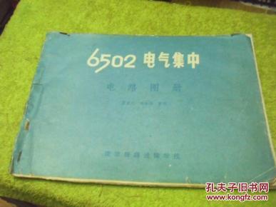 6502电气集中电路图册