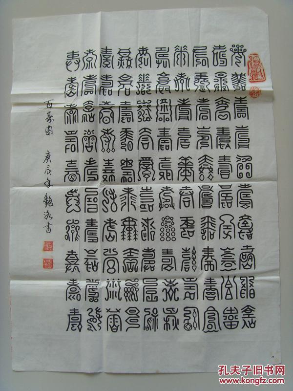 潘艳冰:书法:百寿图