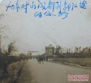 民国老照片:1940年——四川成都——都江堰(别名:灌县)