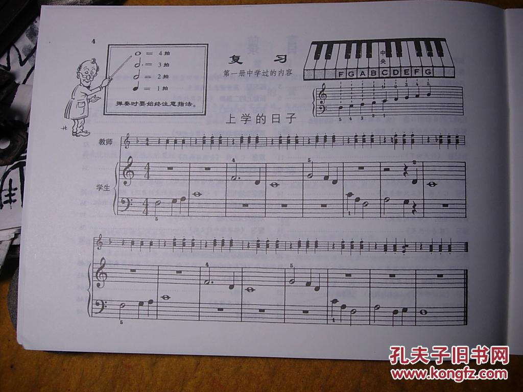 汤普森简易钢琴教程-2图片