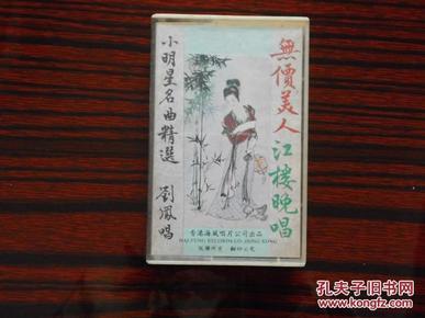 ·江楼晚唱(有歌词表)-录音卡带 mangomingle的书摊 加盟书店 孔