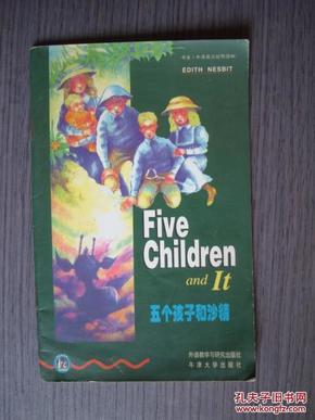 书虫 牛津英汉双语读物 五个孩子和沙精