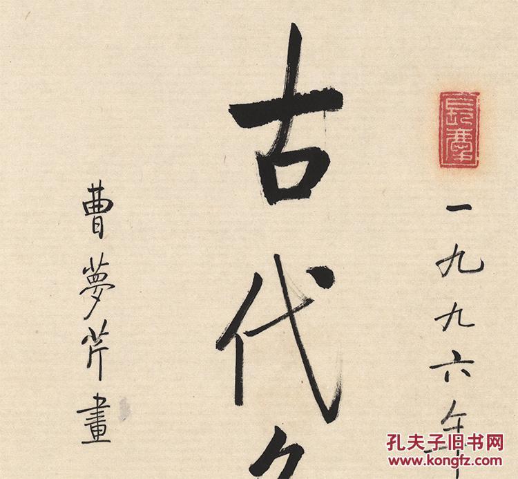 近现代 启功 古代名媛图 书法 条幅包装裱 数字版画 仿古卷轴 宣纸或图片