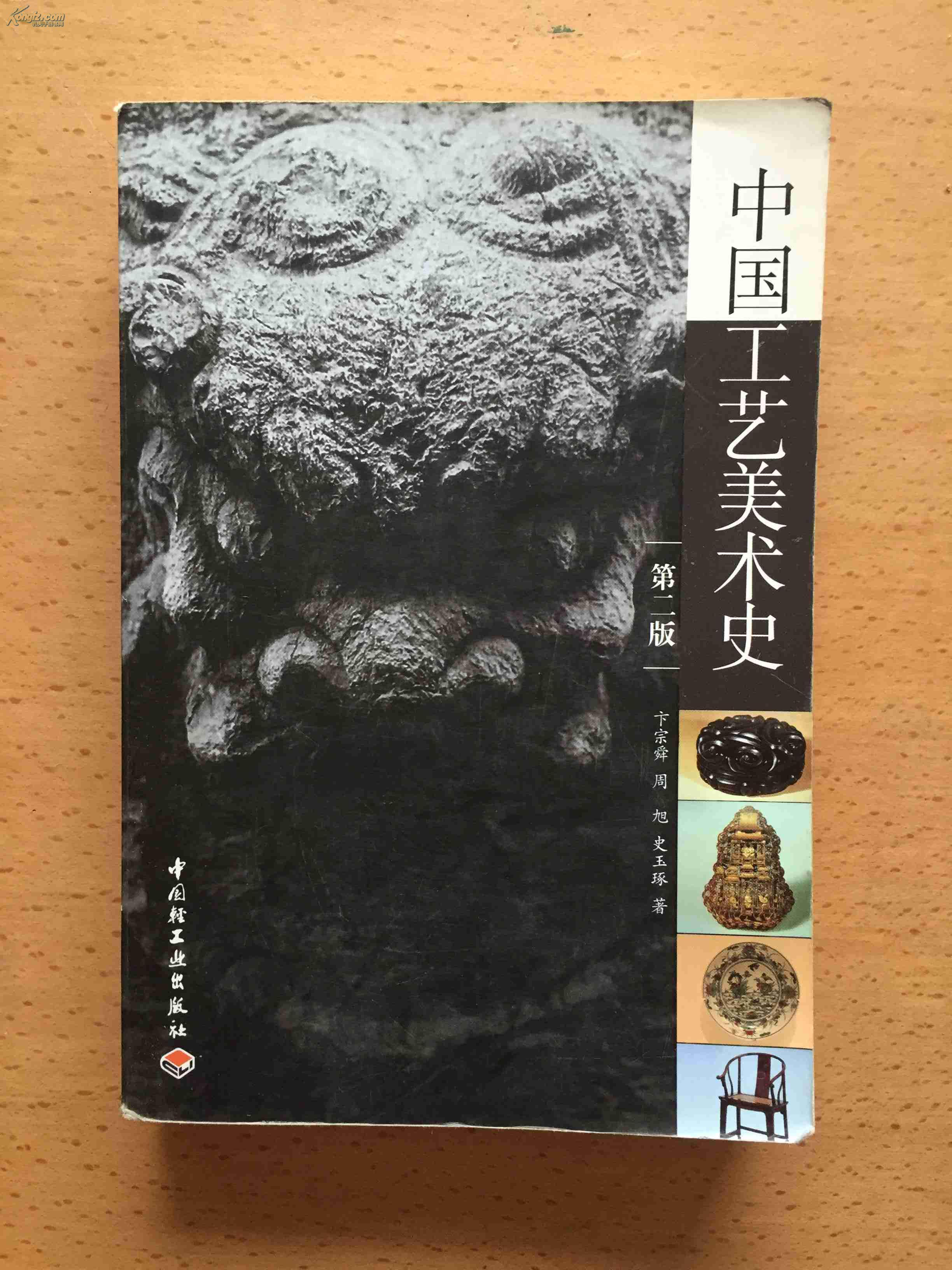 【宋城正版2手书】中国工艺美术史(第2版)图片