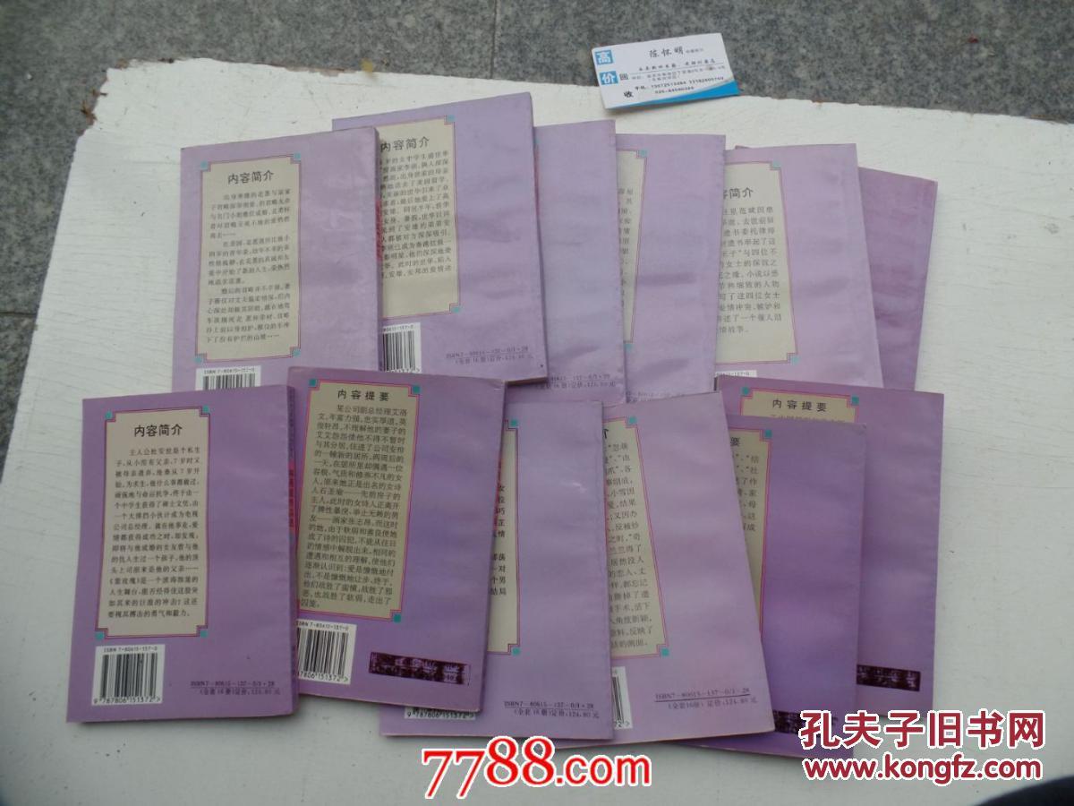 林燕妮作品选 铁蝴蝶 粉红色的枕头 都忘记得起 等12本