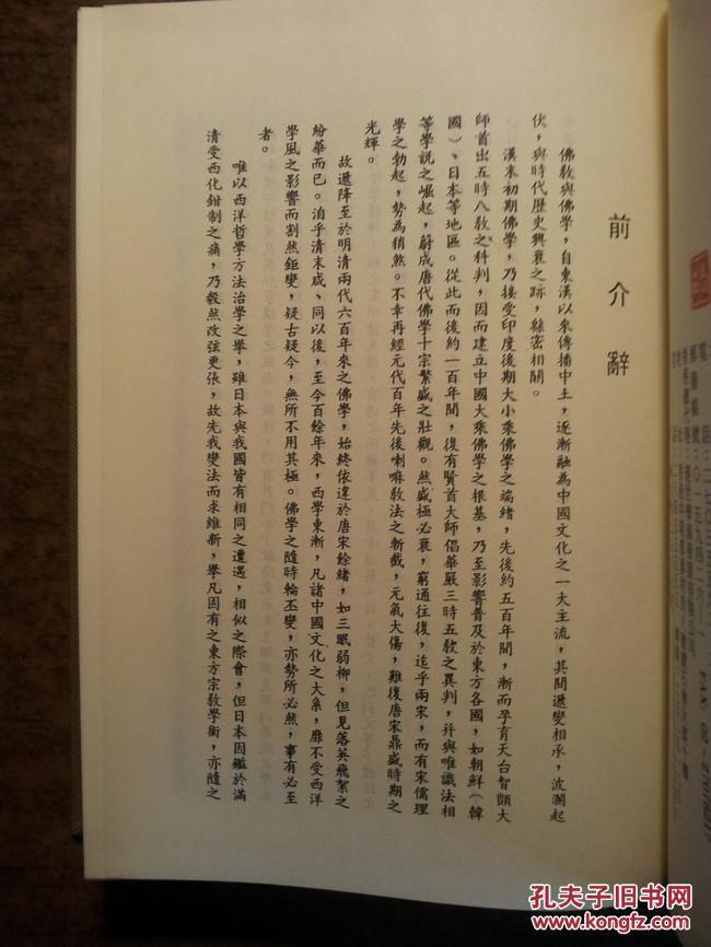 吕澂佛学名著:佛教研究法,佛典泛论,因明纲要,印度佛教史略,西藏佛教
