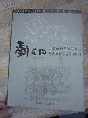 刘在田山水画钢笔速写范图山水画钢笔速写技法及各地速写范图400例