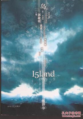 i5land.岛.vol.1-8.含赠品《1995-2005夏至未》.9册合售图片