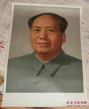 完美无瑕毛泽东像毛主席像、库存全新文革66年印毛主席宣传画像标准像53x38厘米