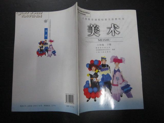 《小学美术课本六年级下册》人教版小学教科书/教材图片