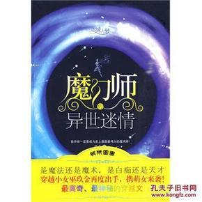 有货.楼兰公主 玖金 9787545303506 珠海出版社 原价 26.8元