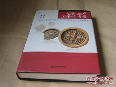 일본 소재  유물(2)      일제강점기  유적 조사 재 검토와 관서지역소재  유물  8开画册(韩国韩文原版)