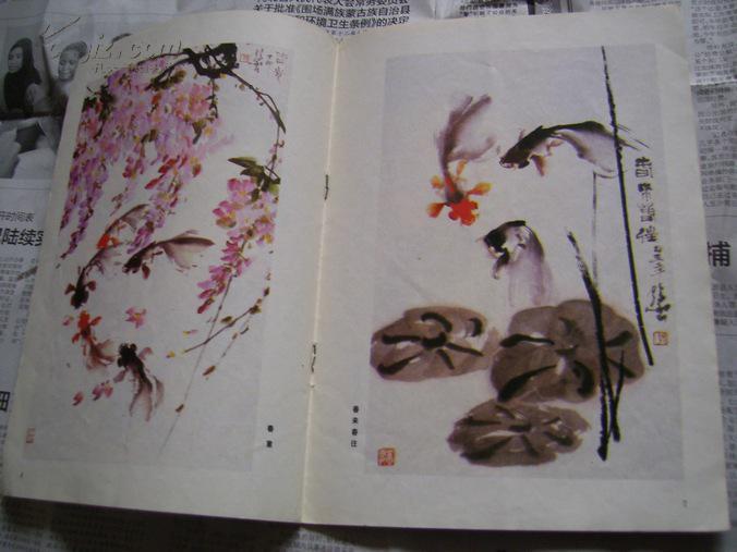 【图】美术技法丛书:金鱼画法图片