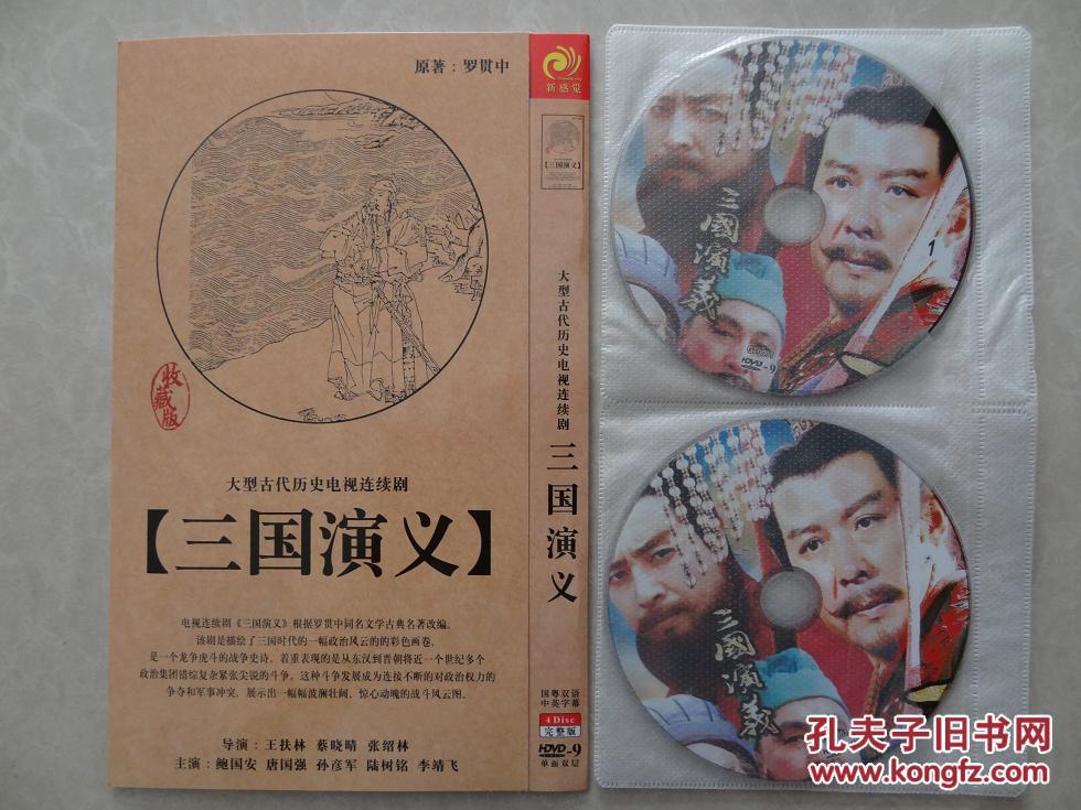 正版dvd故事片 老版三国演义 4碟装 满50包邮图片