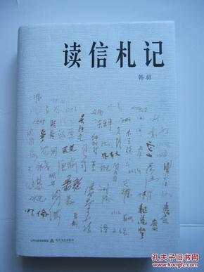 著名艺术家系列《读信札记》(  韩羽签名本精装)