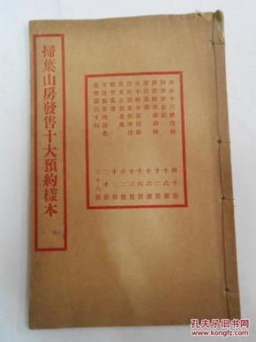 扫叶山房发售十大预约样本(全一册)