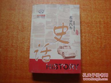 北京汽车史话 集团卷  签名本