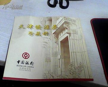 天津侨汇券珍藏册