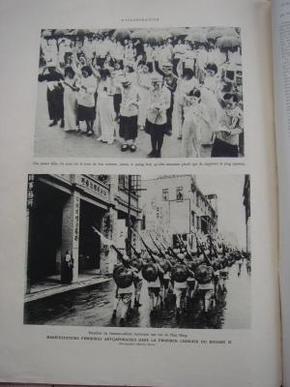 ZKZ老画报 珍罕影像和文献 1936年法国画报关于广西抗战的报道2个