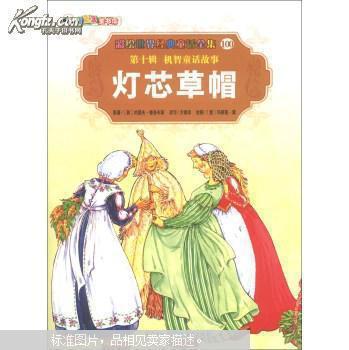 【图】彩绘世界经典童话全集100(第10辑)机智童话