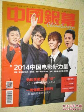中国银幕    2014年第7期      小时代3刺金时代