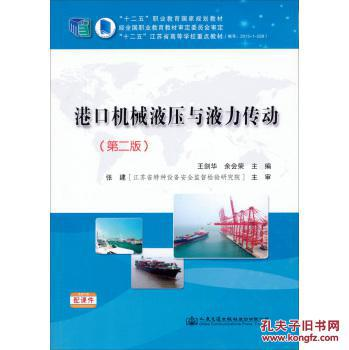 【图】港口机械液压与液力传动-(第二版)图片