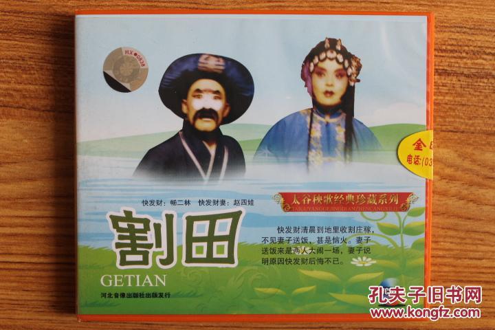 太谷秧歌—割田,大挑菜(2vcd)山西太谷秧歌艺术团演出图片