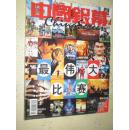 中国银幕     2008年第8期      最伟大比赛