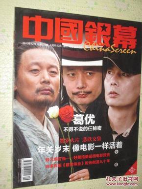 中国银幕   2010年第12期     葛优 不得不说的仨秘密