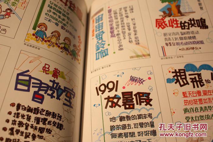 手繪校園海報 手繪pop叢書8