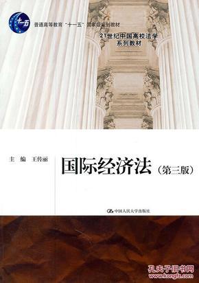 国际经济法 第三版 王传丽 中国人民大学出版社