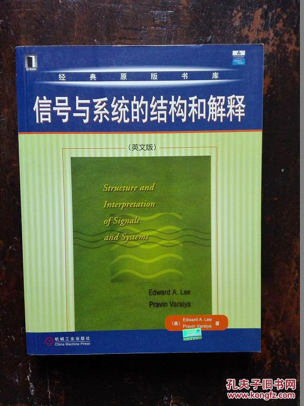 Structure and Interpretation of Signals and Systems  信号与系统的结构和解释