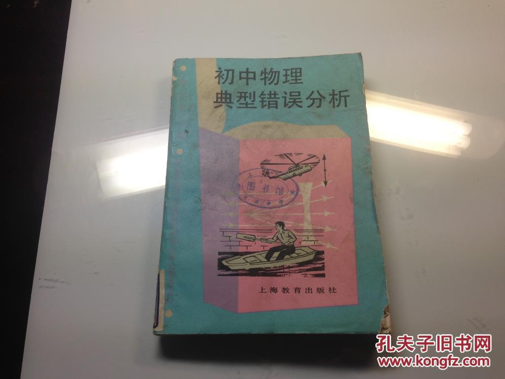 初中典型错误版本叙事舒五虎编著1987年作文写人分析物理800字初中图片