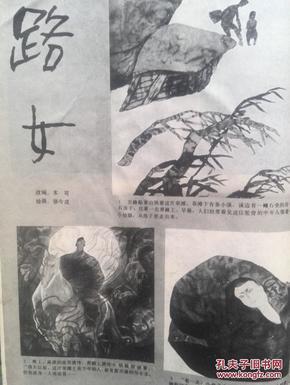 曹力军_宋慧民:人体艺术的新探索:孙为民,杨云飞,张元,谢东明,广军,曹力,吴小