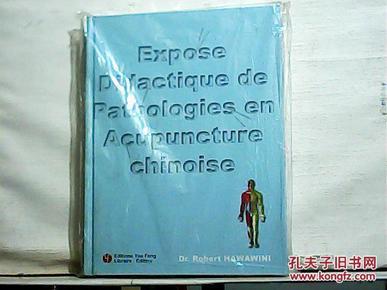 Expose Didactique de Pathologies en Acupuncture chinoise(法文版)大16开精装本