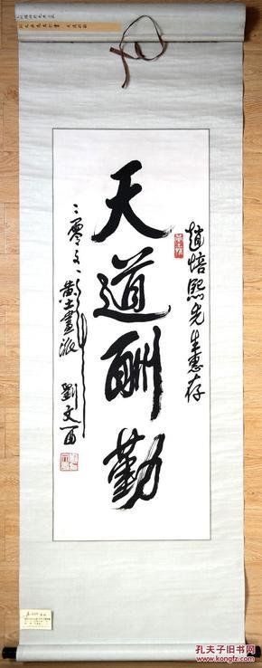 陕西国画院院长◆刘文西《毛笔书法●天道酬勤》原装裱立轴◆当代黄土画派名家书法◆