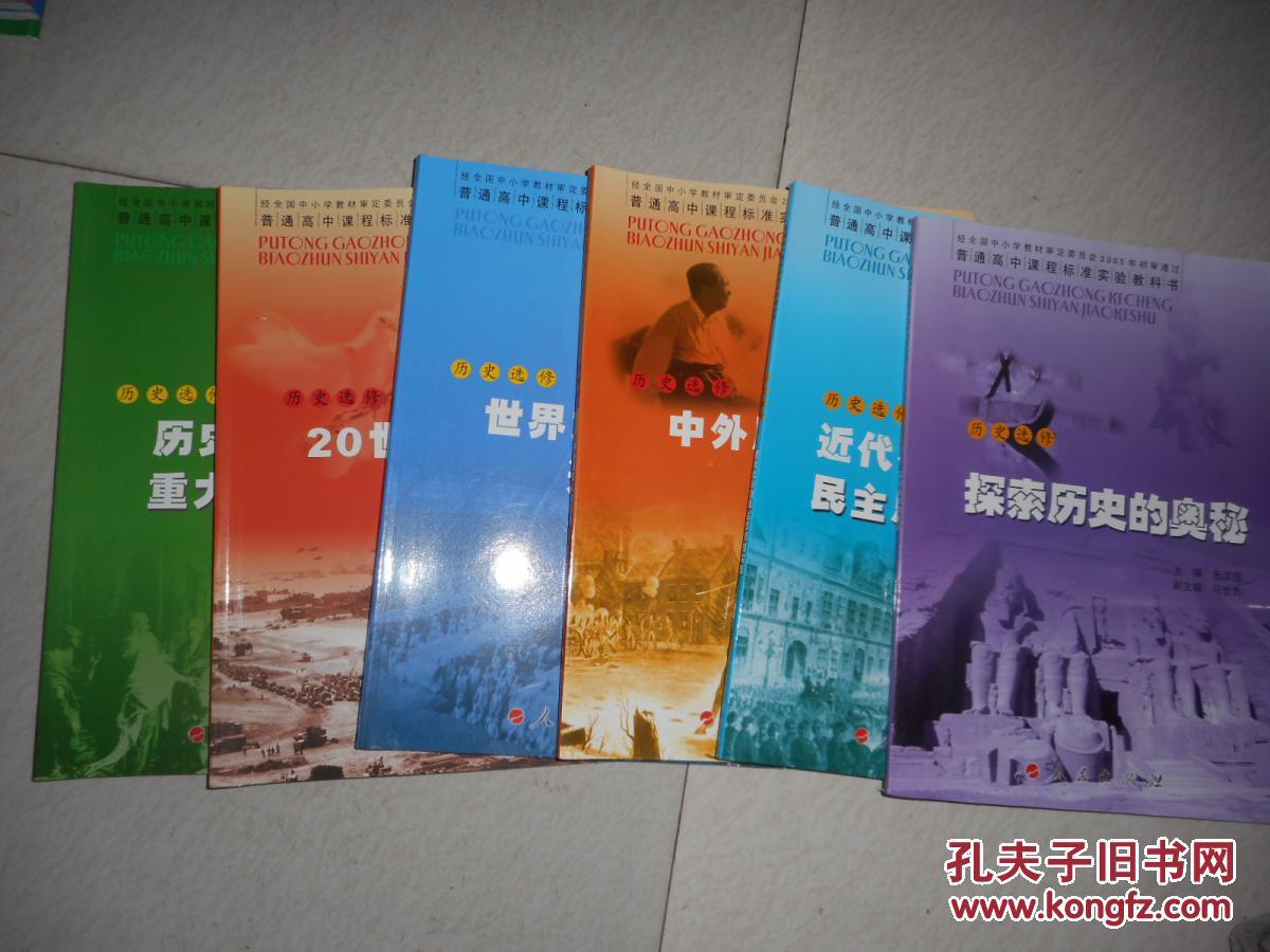 高中选修【中外历史人物评说,近代社的a高中思想与v高中,探索历史的历史天门地址图片