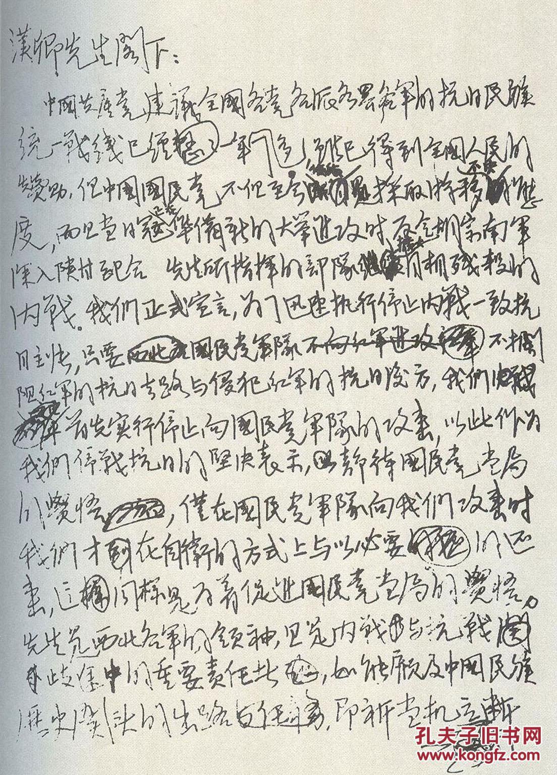毛泽东硬笔书法 精装图片