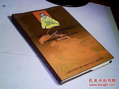 中国气功图谱(法文版)精装