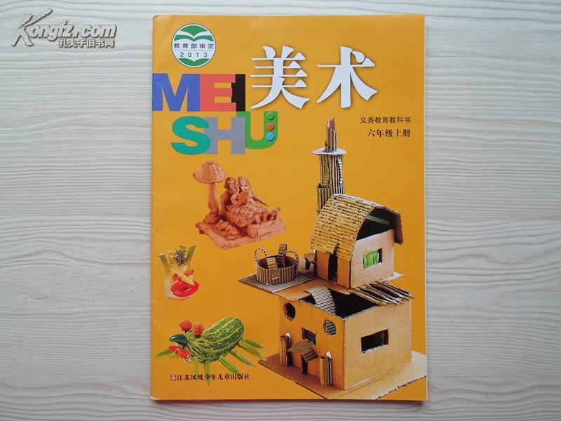 【图】小学美术教科书六年级上册图片