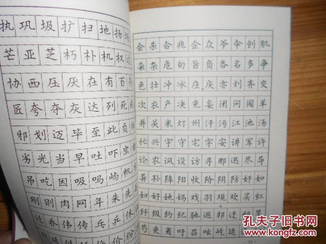 刘惠浦楷书——中国硬笔书法名家精品系列图片