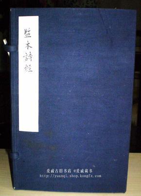 《监本诗经》八卷四册一函 全, 慎诒堂(书口) 聚盛堂藏板, 同治四年(1865年)