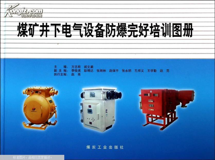 【图】煤矿井下电气设备防爆完好培训图册