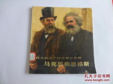 伟大的无产阶级革命导师 马克思和恩格斯