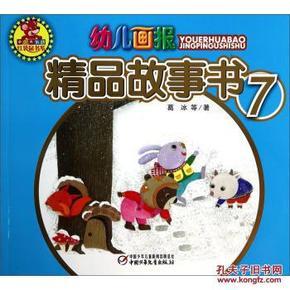 红袋鼠书系 幼儿画报精品故事书7