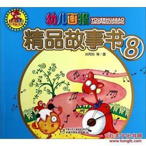 红袋鼠书系 幼儿画报精品故事书8