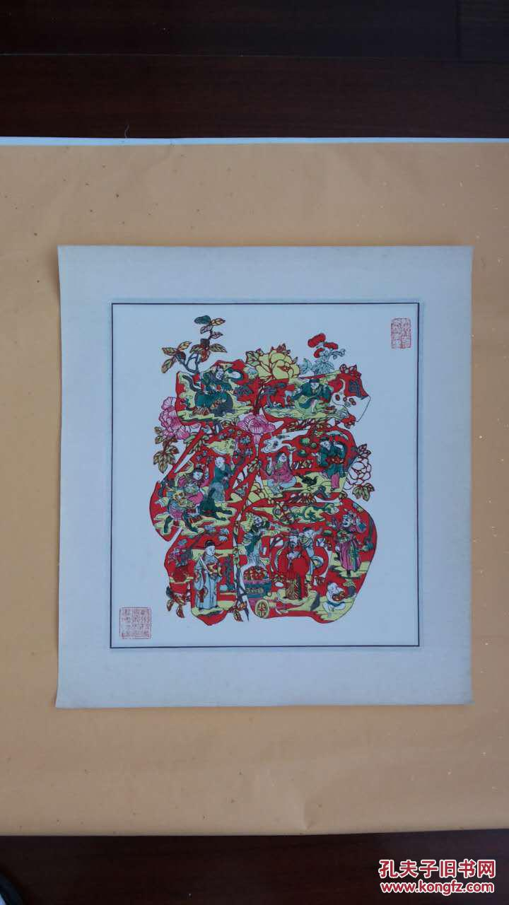 苏州桃花坞木刻水印年画,已托裱.整体44.540.