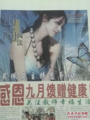 彩版明星插页,吴佩慈(单张)