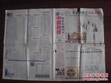 中国商报  拍卖收藏专刊2000年11月25日  第97期